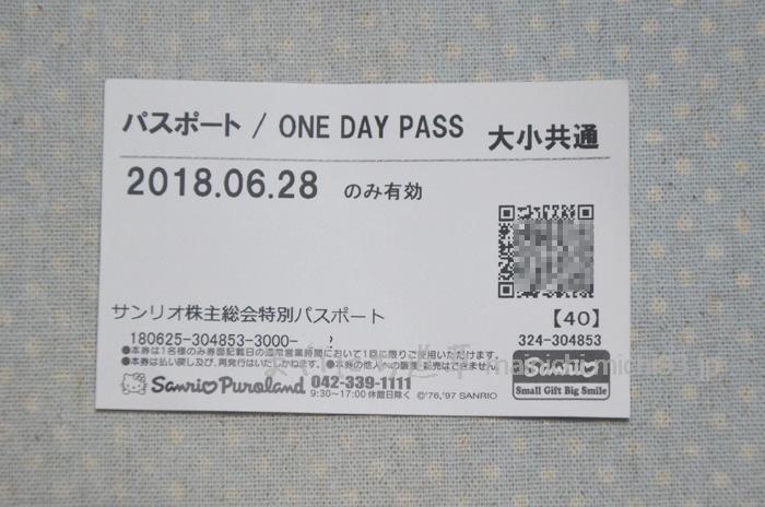 ピューロランド株主パスポート(裏面)