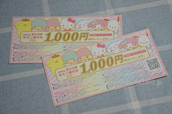 株主優待の1,000円割引券