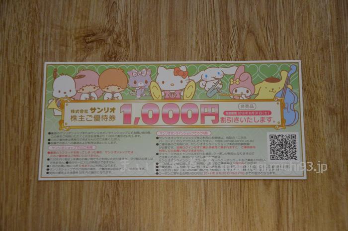 サンリオ優待の1,000円お買い物券