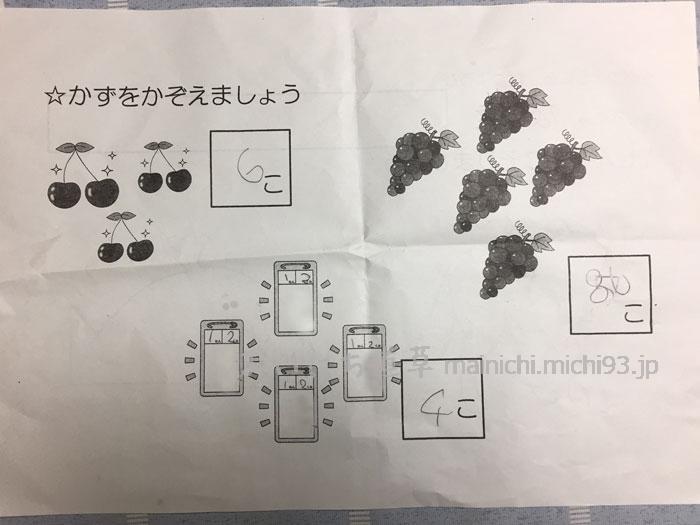 幼稚園のさんすうテスト