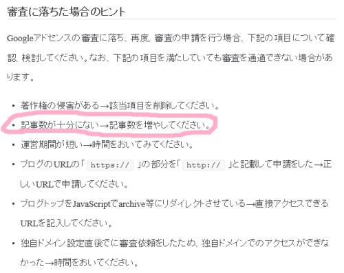 アドセンス合格・コツ