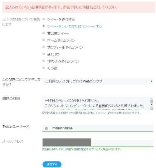 ツイッター問い合わせ画面