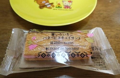 【ローソン】Uchi Café Spécialité 華いろいちごバタービスキュイサンド