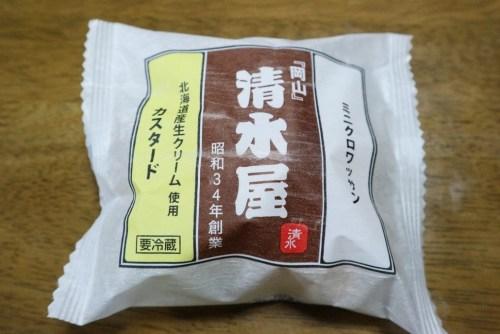 清水屋 生クリームパン マツコ