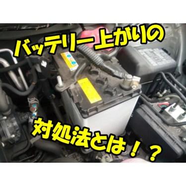 バイクのバッテリー上がり!対処法や応急処置、充電方法を紹介!