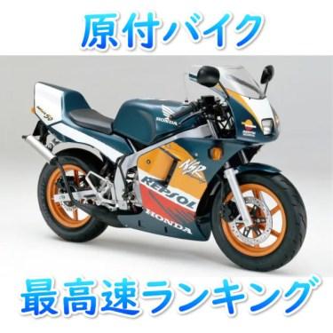 原付最速バイクは何だ!50cc最高速度ランキングTOP5!