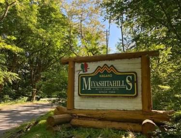 ミヤシタヒルズオートキャンプ場はどんな場所?設備や施設をブログで紹介!周辺の温泉情報も!