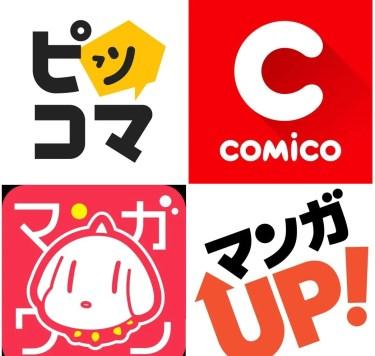 スマホでみれるおすすめ無料漫画アプリを紹介!それぞれの特徴とおすすめマンガも紹介します!