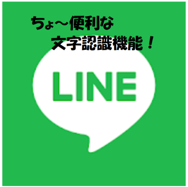 手書き文章をラインに投稿できる超便利な文字認識機能を紹介!外国語翻訳も可能!