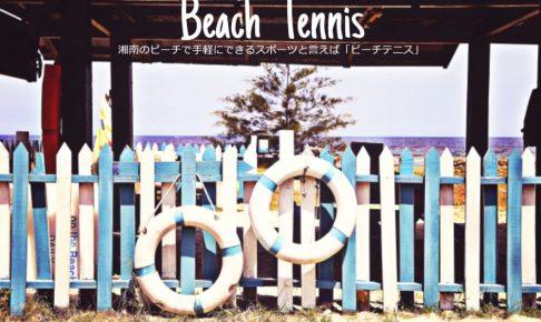 湘南のビーチで手軽にできるスポーツと言えば「ビーチテニス」