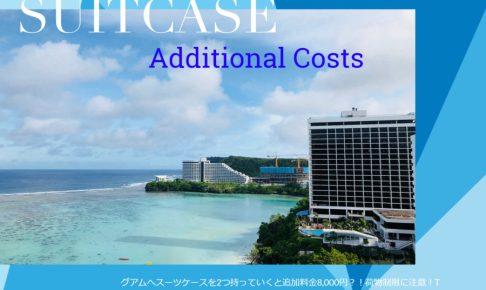 グアムへスーツケースを2つ持っていくと追加料金8,000円?!荷物制限に注意!