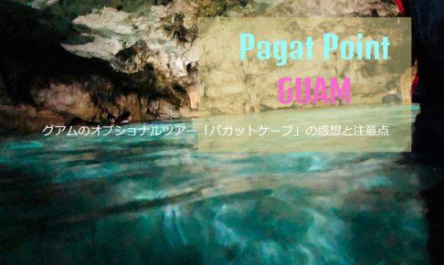 グアムのオプショナルツアー「パガットケーブ」の感想と注意点