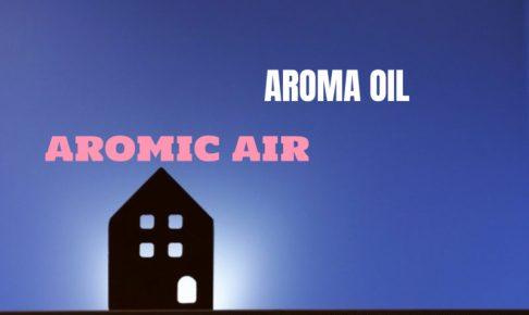 アロミックエアーのアロマオイルの減り具合はどのくらい?