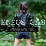 電気だけじゃない、ENEOS(エネオス)都市ガスでまとめてお得にマイルを貯めよう