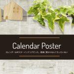 カレンダーはポスターインテリアだった。普通に壁かけなんてもったいない