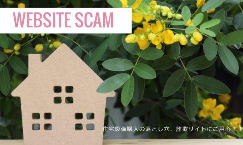 住宅設備購入の落とし穴、詐欺サイトにご用心?!