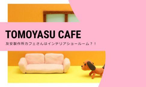 友安製作所カフェさんはインテリアショールーム?!