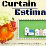 注文住宅・カーテンの見積もりがおおよそ固まって、恐怖の35万円に