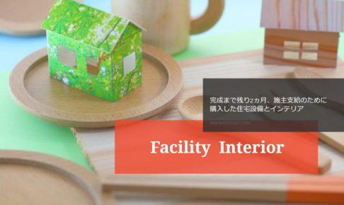 完成まで残り2ヵ月、施主支給のために購入した住宅設備とインテリア