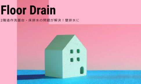 2階造作洗面台・床排水の問題が解決!壁排水に
