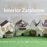 ZARA HOME(ザラホーム)さんで購入したステキインテリア続編