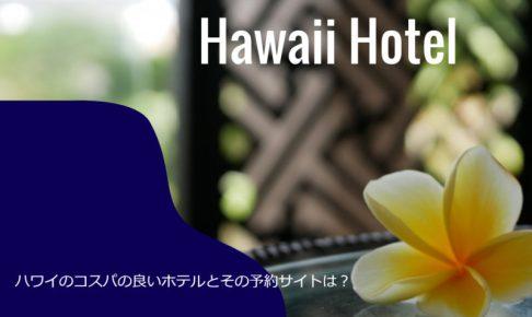 ハワイのコスパの良いホテルとその予約サイトは?