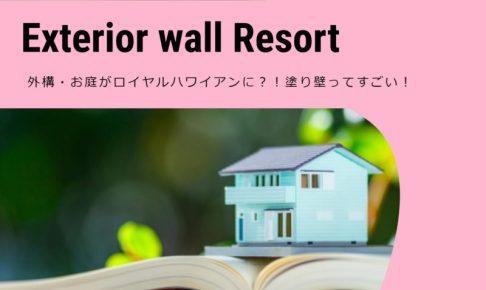 外構・お庭がロイヤルハワイアンに?!塗り壁ってすごい!