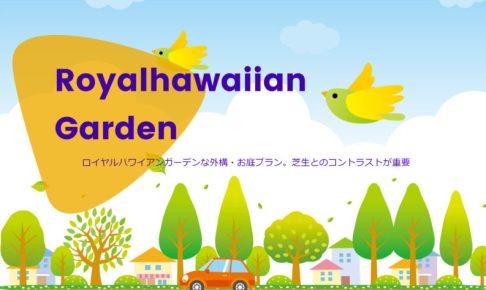 ロイヤルハワイアンガーデンな外構・お庭プラン。芝生とのコントラストが重要