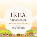 IKEA(イケア)さんの人感センサースマート電球はコスパグッドだけど注意点も