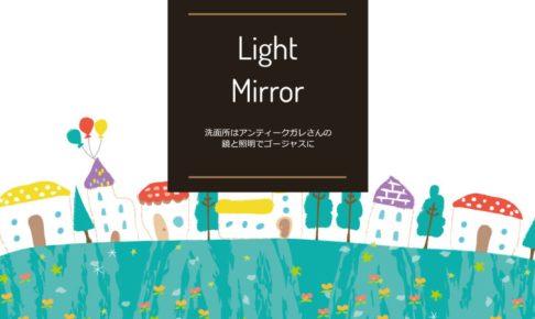 洗面所はアンティークガレさんの鏡と照明でゴージャスに