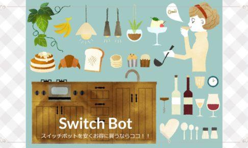 スイッチボットを安くお得に買うならココ!!