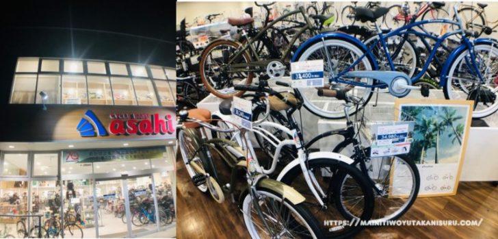ロードバイクを探す旅。茅ヶ崎のY's Roadさんとサイクルベースあさひさんへ