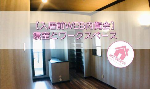 【入居前WEB内覧会】狭いけど開放感ある寝室と明るいワークスペース