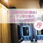 【入居前WEB内覧会】カーテン取付後の2階メイン洗面所