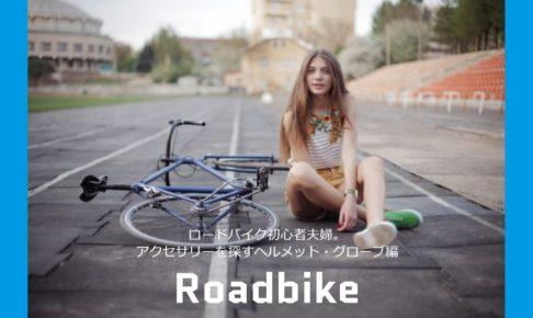 ロードバイク初心者夫婦。アクセサリーを探すヘルメット・グローブ編