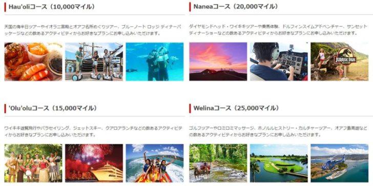 JALマイルでハワイオプショナルツアーが無料に!?