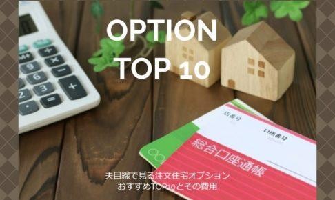 夫目線で見る注文住宅オプションおすすめTOP10とその費用