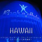 ハワイの「ロック・ア・フラ」ディナーショーはステージサイド席が最高!