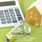 【光熱費】注文住宅の電気・ガス・水道費用っていくらかかる?2019年7月の結果