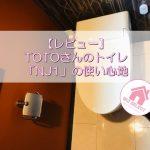 【レビュー】TOTOさんのトイレ「NJ1」の使い心地
