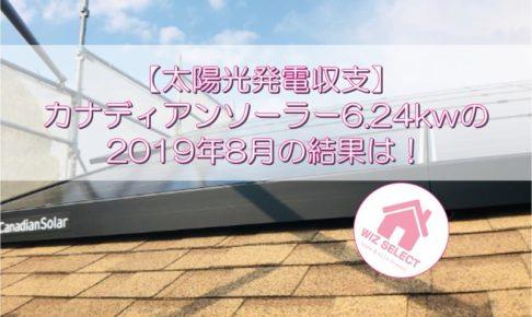 【太陽光発電収支】カナディアンソーラー6.24kwの2019年8月の結果は!