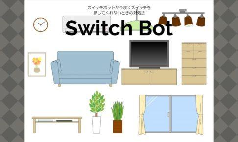 スイッチボットがうまくスイッチを押してくれないときの対処法