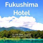 安くお得に福島旅。14,000円で夫婦2人・2泊ならコスパグッド!