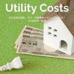 【光熱費】注文住宅の電気・ガス・水道費用っていくらかかる?2019年8月の結果
