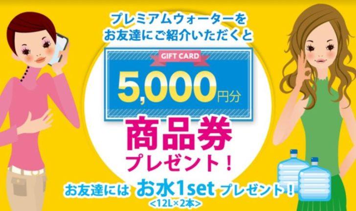 我が家のウォーターサーバーのコストは、毎月3,000円くらいか・・・