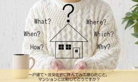 【質問回答】実際に一戸建て・注文住宅に住んでみて感じたことは。マンションと比較してどうですか?