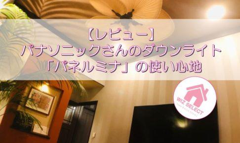【レビュー】パナソニックさんのダウンライト「パネルミナ」の使い心地