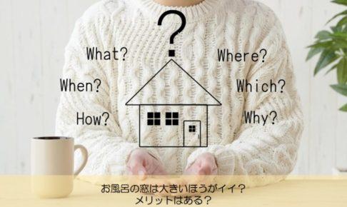 【質問回答】お風呂の窓は大きいほうがイイ?メリットはある?