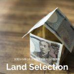 災害から感じた注文住宅土地選びの重要性