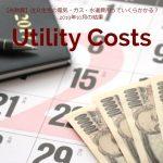 【光熱費】注文住宅の電気・ガス・水道費用っていくらかかる?2019年10月の結果